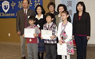 圣地亚哥中华学苑举行年度中文演讲比赛
