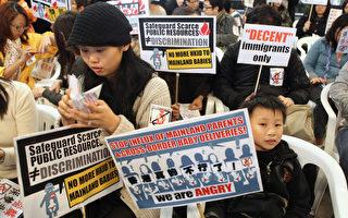 香港市民遊行 反內地孕婦湧港