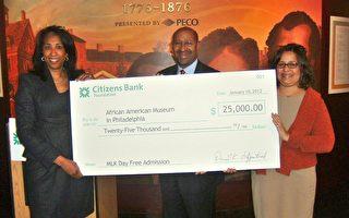 費城非裔博物館獲國民銀行2.5萬美元捐款
