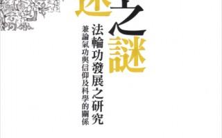 新書《萬迷之謎》 學術研究法輪功發展