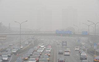 新年前夕 北京持续雾霾 多地重度污染