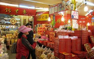 遠近馳名的北港大餅是一百多年前是由錦芳齋創辦人蔡老池先生引進的。(攝影:許月美/大紀元)