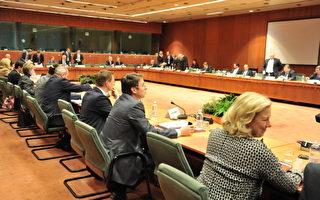 制裁伊朗 欧盟禁运石油 冻结伊央行资产