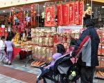 沒有假期,沒有故鄉的濃郁年味,不過加拿大華人還是保持了很多過年的傳統習俗。(攝影:穆楓/大紀元)