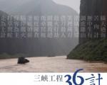 三峽工程36計(七十四)