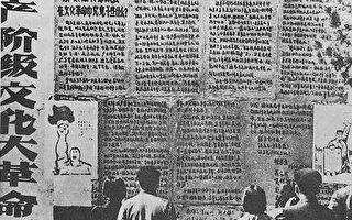 1966年5月25日,北京大學哲學系黨總支書記聶元梓帶頭貼出了「全國第一張馬列主義大字報」。 (大紀元資料圖片)