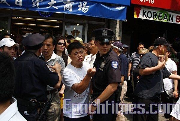2008年超过三千名来自世界各地的部分法轮功学员在纽约法拉盛举行反迫害大游行,纽约警方在现场保安。图为警察驱散中共流氓黑帮。(大纪元图片)