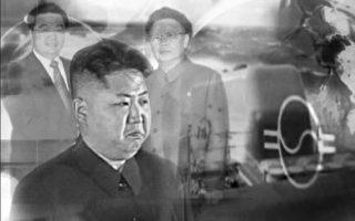 专家解读 金正恩致谢名单为何独漏中国?