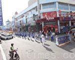 法輪功遊行隊伍環繞麻坡市的主要街道 (攝影: 滕飛 / 大紀元)