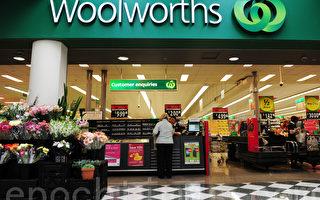 澳洲商业巨头Woolworths将出售电器业务