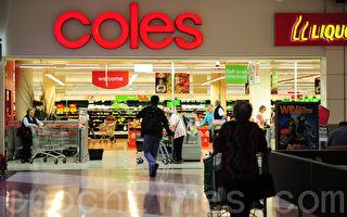 Coles擴大限購範圍 肉末麵粉大米紙巾上榜