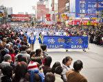 紐約舉行慶祝中國新年大遊行(攝影: 愛德華 / 大紀元)