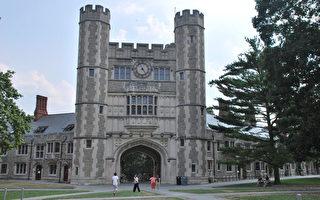 普林斯頓大學學費升高