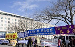外媒:吁关注中国人权  美牧师主动被捕