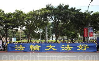 迫害法輪功 北京市長訪臺路難行