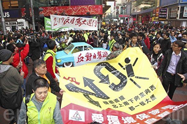 香港逾千人遊行 反粵港自駕遊