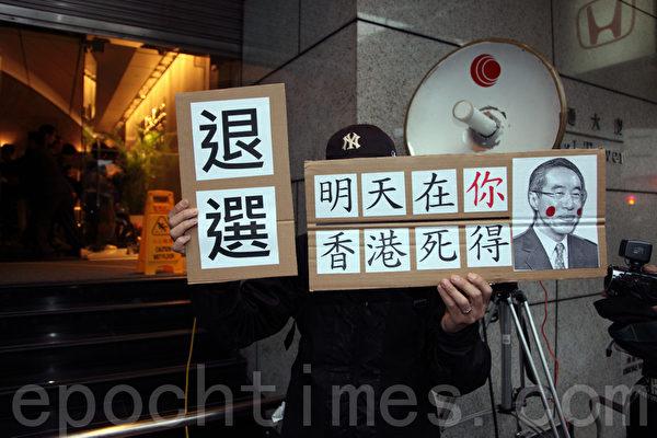 有市民在唐的競選辦事處外抗議其參選。(攝影:潘在殊/大紀元)