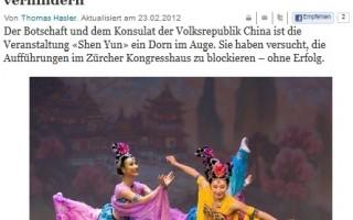 瑞士媒體:中共破壞神韻蘇黎世演出 未得逞