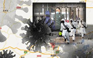 疑似SARS神秘疫情扩大 军人隔离 医院村庄被封