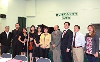 228事件65周年纪念音乐会