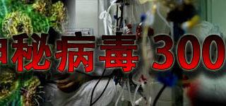 港媒记者河北直击 神秘病毒300军人隔离