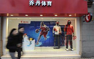 面对中国山寨  篮球巨星乔丹也无奈