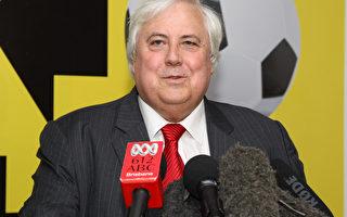 澳洲矿业巨头帕尔默回应联邦财长的恶评