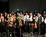 前排左起:巴露華交響樂團指揮林巧慈、馬思聰愛徒之一王華翼老師、青年小提琴家周小甫和袁泉。後排:王華翼老師的10名優秀學生及巴露華交響樂團成員。(攝影:王百合/大紀元)