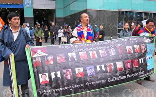 台湾声援西藏抗暴53周年纪念大游行