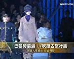 巴黎時裝週 LV吹復古旅行風