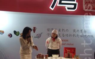 台灣食品日本參展  果真人氣