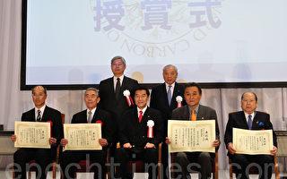 日本環境省「節能減碳大獎」頒獎