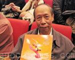 德怡机械工程公司董事长潘德寿,2012年3月21日下午,在台北国父纪念馆观赏神韵纽约艺术团第二场演出。(摄影:岳芸/大纪元)