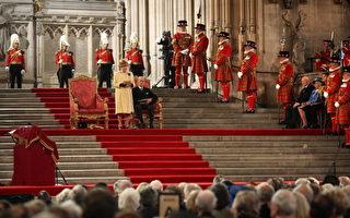 英国女王在议会发表演说 重申献身国民