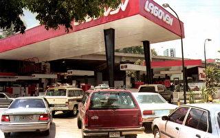 盘点全球十大油价最便宜的国家