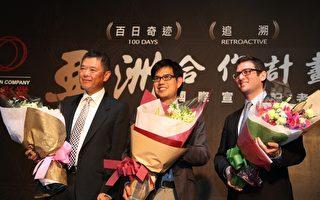 打造亚洲好莱坞电影 两部新片来台筹拍