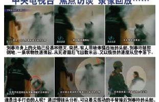 """政法委炮制""""天安门自焚""""目击者揭刘春玲被杀过程"""