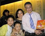坜新医院外科主任张汉隆偕同妻子与两个孩子2012年3月23日晚间于台北国父纪念馆观赏神韵演出。(摄影:岳芸/大纪元)