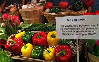推广健康饮食 麦当劳助非营利机构