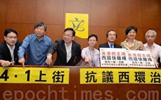 香港泛民呼籲市民四一上街 抗中共