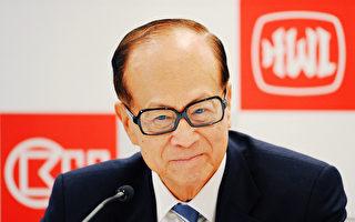 李嘉诚六年卖了2500亿资产 资金转投欧澳