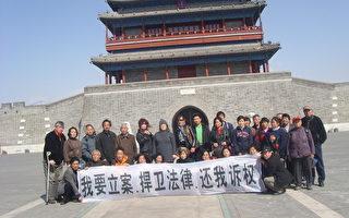 滬訪民北京拉橫幅 抗議上海當局執法不公