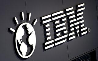 IBM研製超強計算機 每秒處理100倍全球網流量