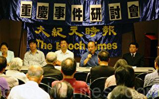 悉尼研讨会: 重庆事件发生的内在原因