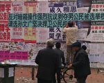 孙文广先生参加区县乡镇两级人大代表换届选举。图为支持者在贴标语。(孙文广提供)