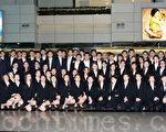 神韻紐約藝術團在台灣創下連續37場爆滿票房,售票率逼近百分之百,也再度蟬聯台灣藝文界年度票房最高的演出,圖為團員離開台灣前在第二航廈離境大廳合影(攝影:林仕傑/大紀元)