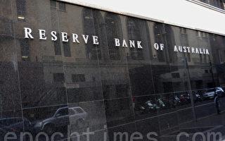 澳洲儲備銀行降息至歷史低點——0.75%