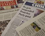 2012年4月11日,北京,包括《中國日報》在內的外文報紙,都將中共中央停止薄熙來職務的相關消息放在頭版頭條。(Ed Jones/AFP)