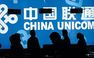 【獨家】中國大面積網絡異常 垮台關頭中共有斷網計劃