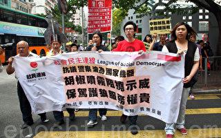 民团抗议港警阻中联办前示威采访